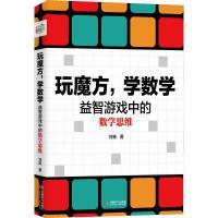 玩魔方,学数学 益智游戏中的数学思维 刘栋 著