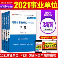 中公教育2021湖南省事业单位公开招聘工作人员考试:申论(教材+历年真题)+行测(教材+历年真题全真模拟)4本套