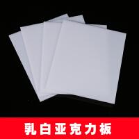 【好货优选】亚克力透光板乳白色尺寸切割雕刻打孔加工有机玻璃板