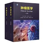 肿瘤医学(上下册)