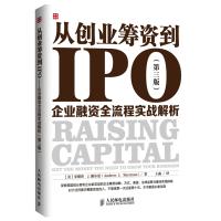 从创业筹资到IPO企业融资全流程实战解析 第三版 谢尔曼 创业者融资实践指南投资学货币战争基金股票经济学 金融投资书籍