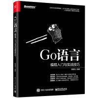 Go语言编程入门与实战技巧 go语言编程 Go语言构建Web应用教程书籍 go语言程序设计教程书籍 Go语言入门书