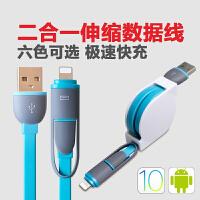 二合一数据线充电线伸缩线 苹果iPhone6/7/8数据线 安卓快速充电线 收纳方便