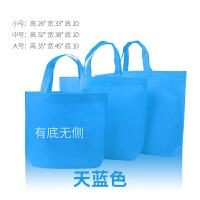 无纺布袋子定做辅导班环保手提袋定制广告服装购物袋子订做印logo 湖蓝色 有底无侧
