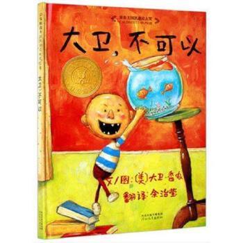 少幼儿童宝宝小孩亲子情商启蒙认知绘本故事图画书0-3-5-6儿童绘本