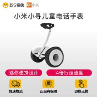【苏宁易购】小米九号(9号)平衡车智能体感代步车 电动蓝牙车骑行遥控双轮代步车