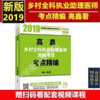 预售新版高鑫2019乡村全科执业助理医师资格考试考点精编国家乡