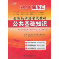 公共基础知识(货号:A2) 暂无信息 9787503543395 中共中央党校出版社