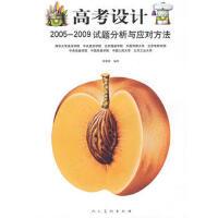 【二手书8成新】高考设计:2005-2009试题分析与应对方法 唐璐璐 人民美术出版社