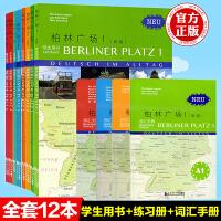 正版 同济 柏林广场1+2+3+4(A1+A2+B1+B2)(新版)学生用书+练习册+词汇手册全套4本德语大学教材 德