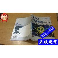 【二手旧书9成新】PC游戏编程(网络游戏篇 ) (正版现货,封面有防伪标识。) /CG
