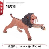 远鼓生物剑齿虎剑齿狮模型玩具儿童实心仿真野生动物玩具模型