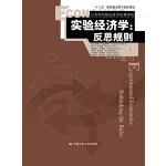 """实验经济学:反思规则(行为与实验经济学经典译丛;""""十二五""""国家重点图书出版规划)"""