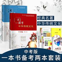 现货全两册 一本书备考经典名著(中考版)+一本书备考中华传统文化(中考版)