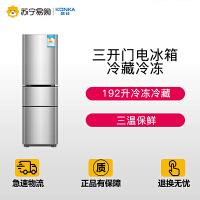 【苏宁易购】KONKA/康佳 BCD-192MT-GY冰箱三门家用节能 三开门电冰箱冷藏冷冻