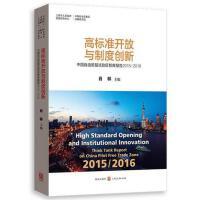 高标准开放与制度创新――中国自由贸易试验区智库报告2015/2016