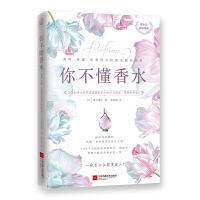 你不懂香水 有料有趣还有范儿的香水知识百科 109个小教程教你选香水用香水 了解有关香水的书籍 香水控经典书