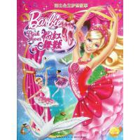 芭比公主梦想故事.芭比之粉红舞鞋 (美)艾伦 著作 高静云 译者