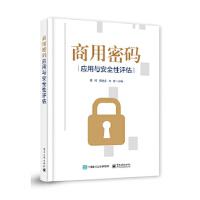 商用密码应用与安全性评估,霍炜,电子工业出版社【正版】