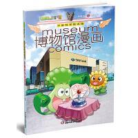 植物大战僵尸2博物馆漫画・中国科学技术馆[6-14岁]