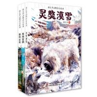 谢长华动物传奇系列(全3册)含《灵獒漠雪》、《 雄鹰雷鹏》、《 猎狗金虎》