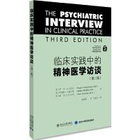临床实践中的精神医学访谈(第三版)