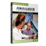 药师的沟通技能(第3版/翻译版)