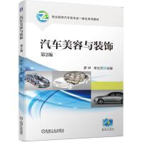 汽车美容与装饰 第2版(中职) 罗华李云杰 9787111649595 机械工业出版社