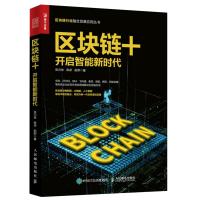区块链+开启智能新时代 区块链物联网人工智能大数据 区块链新零售 区块链研究人员参考书