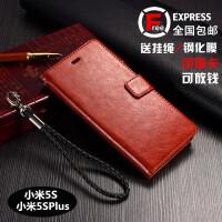 小米5S手机壳 小米5S手机套 小米5Splus手机皮套防摔挂绳翻盖插卡钱包式皮套LX