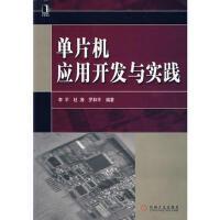 【二手书8成新】单片机应用开发与实践 李平,杜涛,罗和平著 机械工业出版社