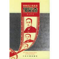 【二手书8成新】邹韬奋 张之华 人民日报出版社