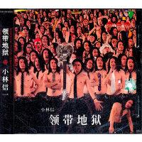 领带地狱 小林信一(CD)