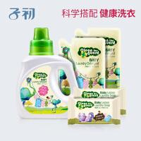 子初 婴儿洗衣液新生儿童洗衣宝宝专用品组合1L+500ml*2+80g*2皂