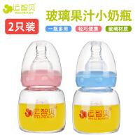 【2个装】运智贝新生婴儿宝宝玻璃果汁喂药喝水迷你小奶瓶60ml