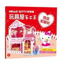 凯蒂猫玩具屋手工王――凯蒂蜜糖屋 (日)三丽鸥公司,童趣出版有限公司 9787115427335