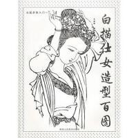【二手书8成新】白描仕女造型图 王小胜 陕西人民美术出版社