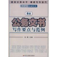 【二手书8成新】公务文书写作要点与范例 张易 9787802490734
