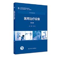 【正版现货】医用治疗设备(第2版/高专临床/配增值) 张欣 9787117258098 人民卫生出版社