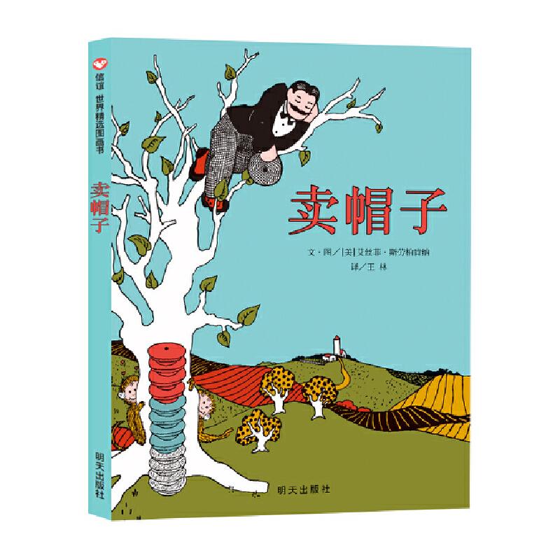 信谊世界精选图画书·卖帽子 几代人都熟悉的经典故事,充满幽默和生活的智慧;富有戏剧性的故事,适合亲子共读共演。儿童文学博士、儿童阅读推广人王林精心译介。