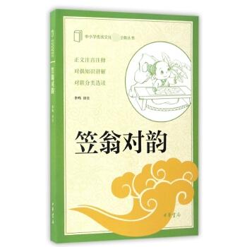 笠翁对韵/中小学传统文化必读经典丛书