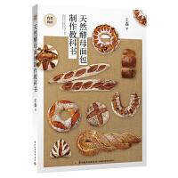 天然酵母面包制作教科书烘培书籍新手入门欧式面包书籍美食欧包书籍面包书烘焙大全烘焙书天然酵母书面包 书全麦面包书王森书籍