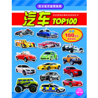 活力宝贝益智贴纸:汽车TOP100