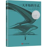 森林鱼童书・凯迪克大奖绘本:一天开始的方式