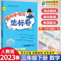 黄冈小状元达标卷三年级下册数学 配套人教版