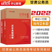 中公教育2021甘肃省公务员录用考试专用教材:历年真题(申论+行测)2本套