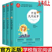 3册快乐读书吧5年级上册 中国民间故事+列那狐的故事+非洲民间故事 统编版语文教材阅读书目 小学五年级上学期配套阅读