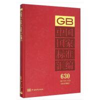 中国国家标准汇编 630 GB 31130~31153(2014年制定)