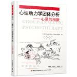 万千心理・心理动力学团体分析――心灵的相聚
