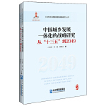 """中国城乡发展一体化的战略研究:从""""十三五""""到2049"""